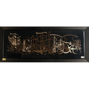 تابلو معرق مس «سوره حمد» (خط نقاشی)
