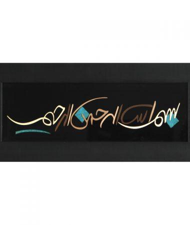تابلو معرق مس «بسم الله»