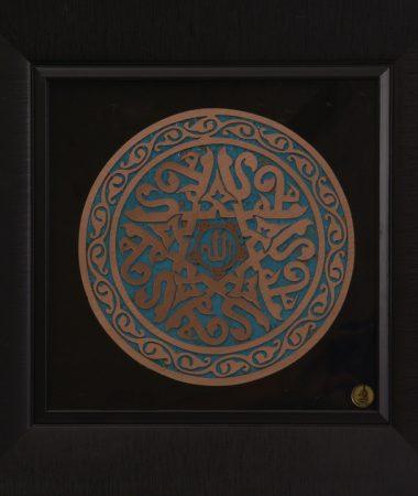 تابلو معرق مس «الله» (زمینه فیروزهای)