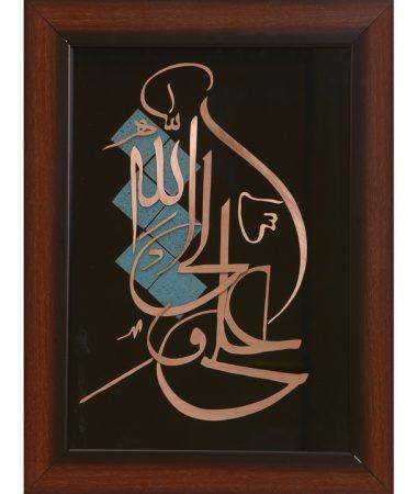 تابلو معرق مس «علی ولی الله»
