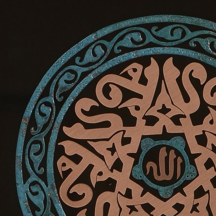 تابلو معرق مس «الله» (حاشیه فیروزهای)